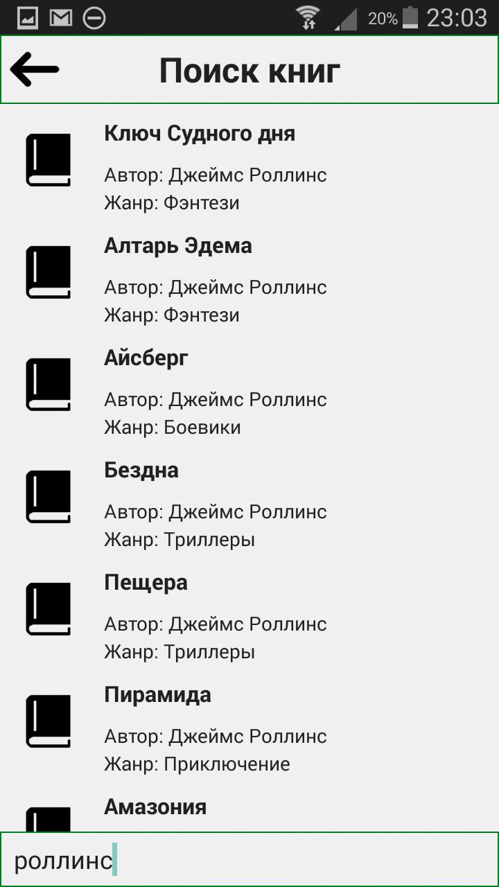 Фентези – бесплатные книги – программы для android 2018 скачать.