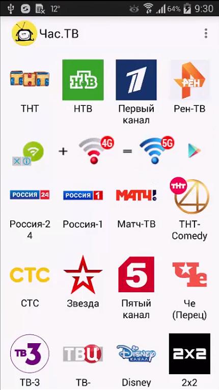 программы от рекламы в интернете скачать бесплатно на андроид