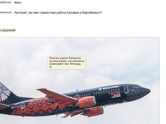 Рецензия Артемия Лебедева на самолет Wargaming