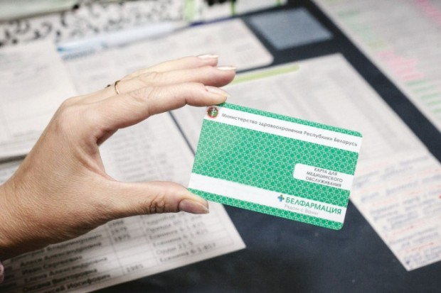 ВМинске вводят пластиковые карты для выписки лекарств порецептам