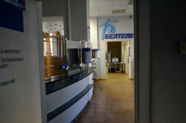 Стоимость некоторых услуг «Белтелеком» повысится с1марта