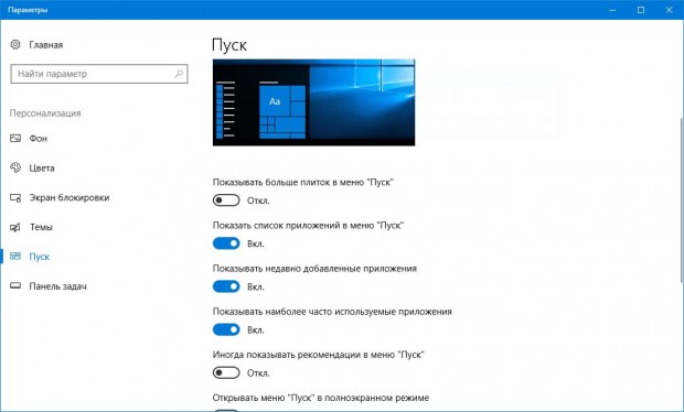 win2_0 Windows 10: запрещаем автоустановку рекламных программ