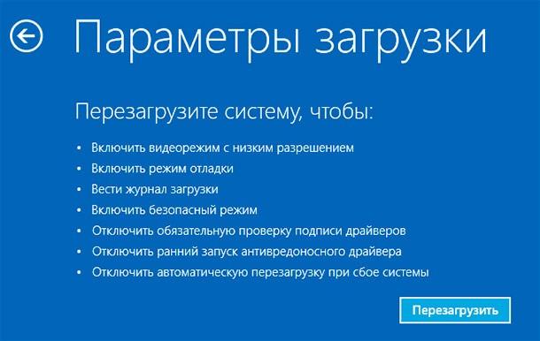 Запускаємо безпечний режим на комп'ютері з Windows 10