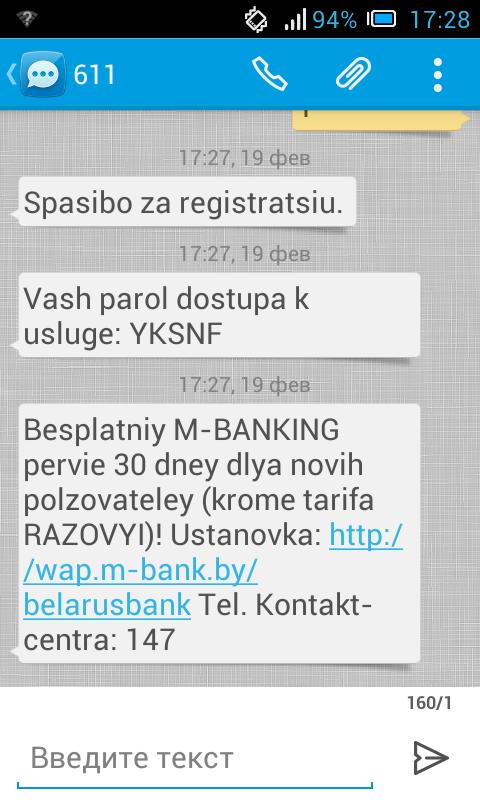 Скачать банкинг беларусбанк на компьютер