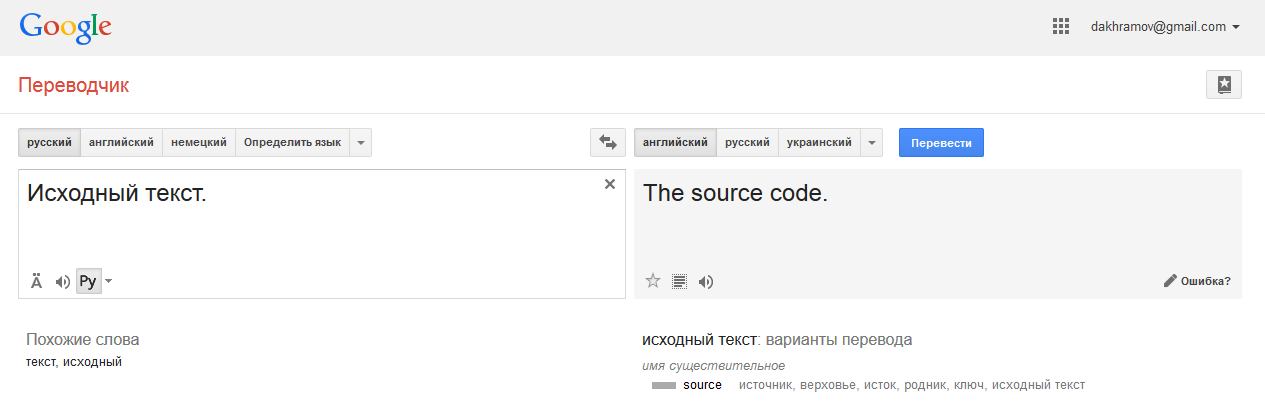 Скачать переводчик гугл без интернета на компьютер