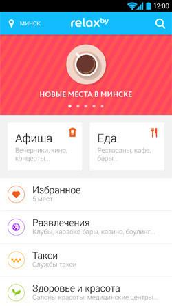 Приложения интересные идеи на андроид