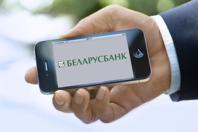 2 апреля клиенты Беларубанка не смогут воспользоваться системой ЕРИП