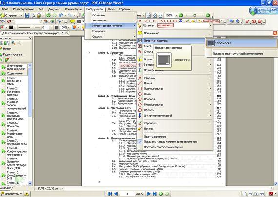 Как изменить документ в формате pdf