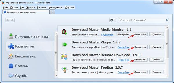 Download Master Media Monitor - фото 2