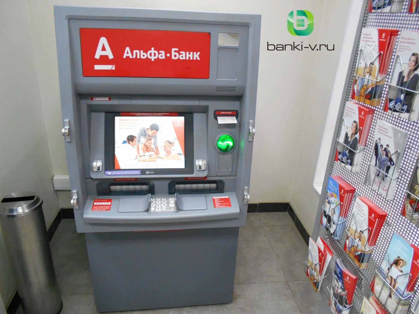 Где находится терминалы альфа банка