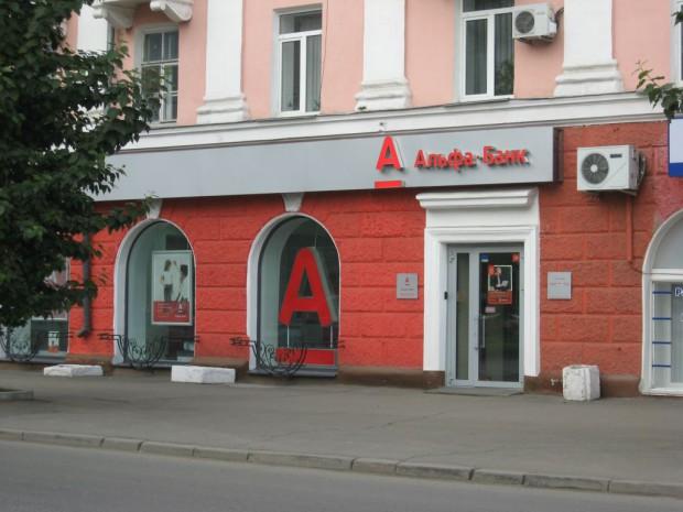 Банкоматы «Альфа-Банка» отключены из-за хакерской атаки