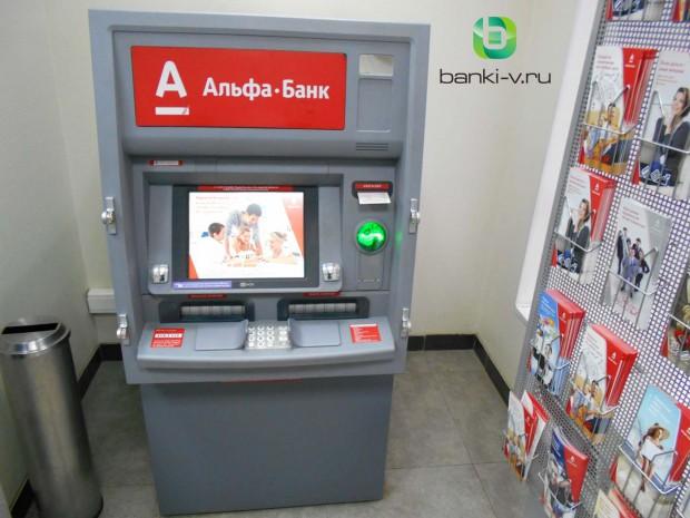 Альфа-Банк предупреждает клиентов овременном отключении банкоматов
