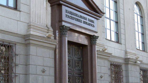 Нацбанк Белоруссии хочет стабильно проводить оценку качества активов банков