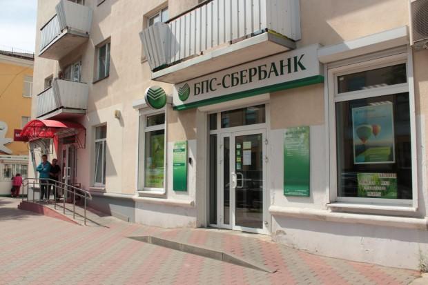 БПС-Сбербанк закроет неактивные счета собственных клиентов