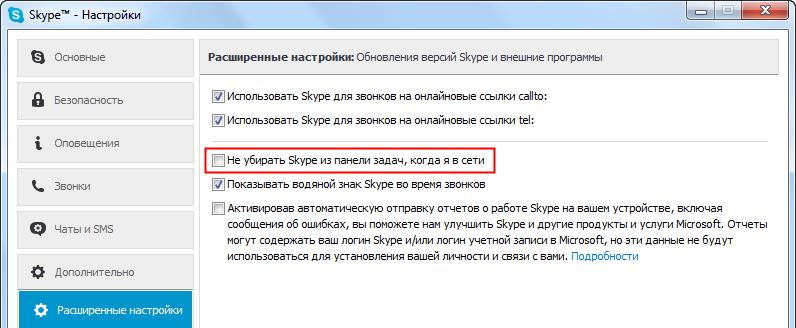 Как Убрать Скайп - фото 5