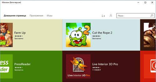 Магазин Приложений Для Windows 7 - фото 7