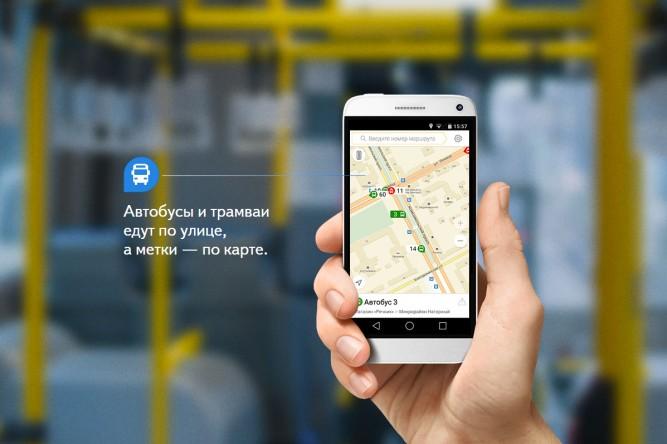 Yandex транспорт приложение